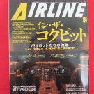 AIRLINE' #354 12/2008 Japanese airplane magazine