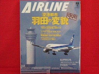 AIRLINE' #359 05/2009 Japanese airplane magazine