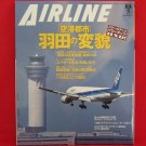 AIRLINE' #359 05/2009 Japanese airplane magazine