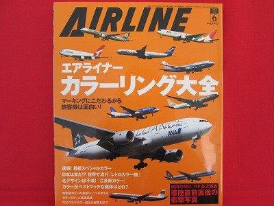 AIRLINE' #360 06/2009 Japanese airplane magazine