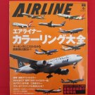 AIRLINE' #360 06/2009 Japanese airplane magazine