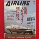 AIRLINE' #366 12/2009 Japanese airplane magazine