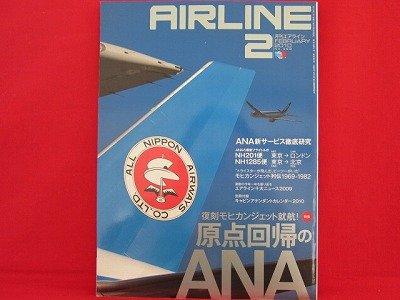 AIRLINE' #368 02/2010 Japanese airplane magazine