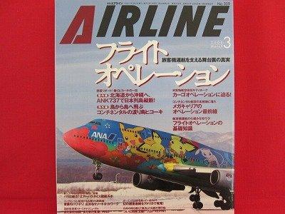 AIRLINE' #309 03/2005 Japanese airplane magazine
