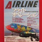 AIRLINE' #309 03/2005 Japanese airplane magazine