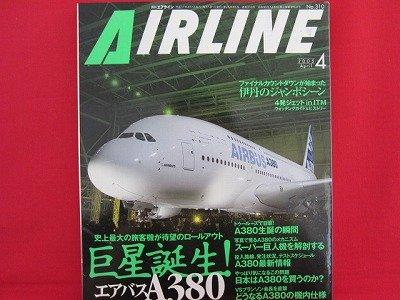 AIRLINE' #310 04/2005 Japanese airplane magazine