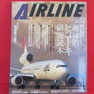 AIRLINE' #318 12/2005 Japanese airplane magazine