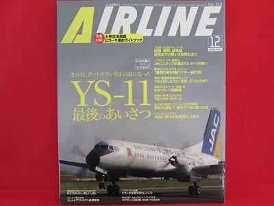 AIRLINE' #330 12/2006 Japanese airplane magazine