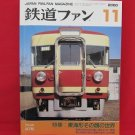 Japan Rail Fan Magazine' #475 11/2000 train railroad book