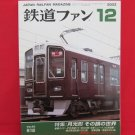 Japan Rail Fan Magazine' #512 12/2003 train railroad book