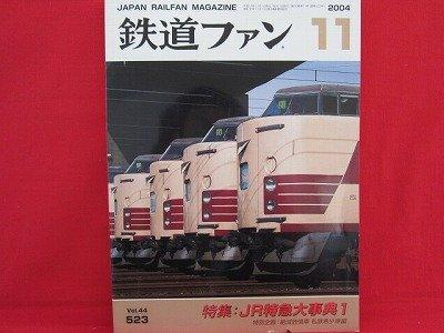 Japan Rail Fan Magazine' #523 11/2004 train railroad book