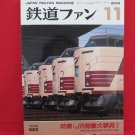 Japan Rail Fan Magazine' #523 11/2004 train railroad book