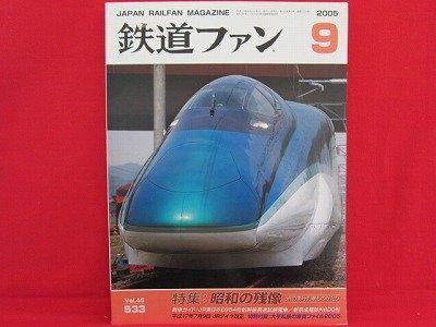 Japan Rail Fan Magazine' #533 09/2005 train railroad book