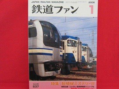Japan Rail Fan Magazine' #537 01/2006 train railroad book