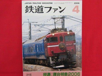 Japan Rail Fan Magazine' #540 04/2006 train railroad book