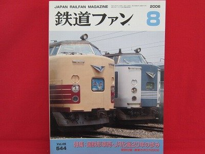 Japan Rail Fan Magazine' #544 08/2006 train railroad book