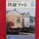 Japan Rail Fan Magazine' #544 08/2006 train railroad book