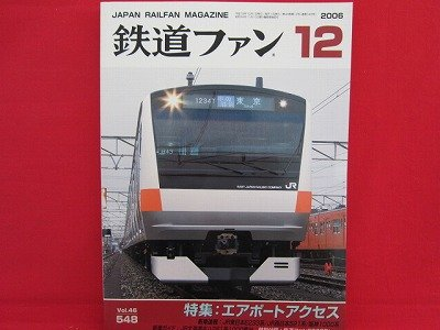 Japan Rail Fan Magazine' #548 12/2006 train railroad book