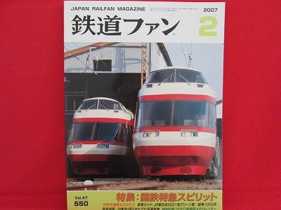Japan Rail Fan Magazine' #550 02/2007 train railroad book