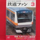 Japan Rail Fan Magazine' #551 03/2007 train railroad book