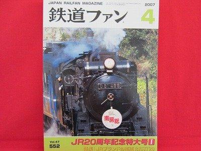 Japan Rail Fan Magazine' #552 04/2007 train railroad book
