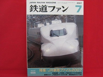Japan Rail Fan Magazine' #555 07/2007 train railroad book