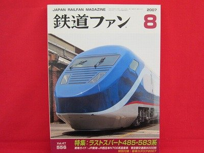 Japan Rail Fan Magazine' #556 08/2007 train railroad book