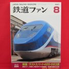Japan Rail Fan Magazine' #556 08/2007 train railroad book