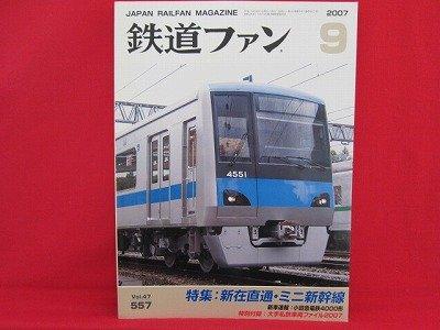 Japan Rail Fan Magazine' #557 09/2007 train railroad book