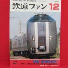 Japan Rail Fan Magazine' #560 12/2007 train railroad book
