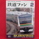 Japan Rail Fan Magazine' #562 02/2008 train railroad book