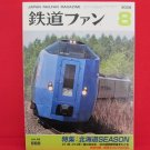 Japan Rail Fan Magazine' #568 08/2008 train railroad book