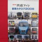 Japan Rail Fan Magazine' latest train catalog book 2008