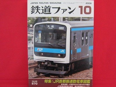 Japan Rail Fan Magazine' #570 10/2008 train railroad book