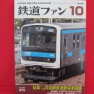 Japan Rail Fan Magazine' #570 10/2008 train railroad book