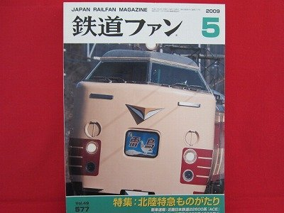 Japan Rail Fan Magazine' #577 05/2009 train railroad book