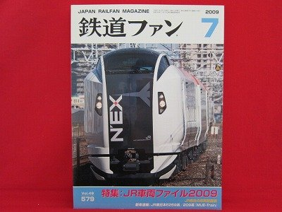 Japan Rail Fan Magazine' #579 07/2009 train railroad book