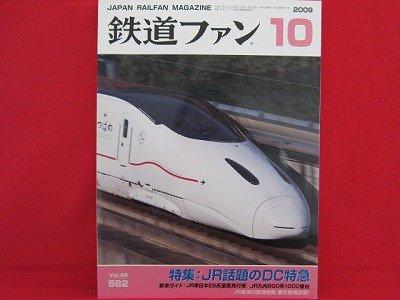 Japan Rail Fan Magazine' #582 10/2009 train railroad book