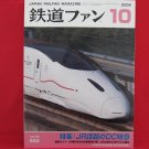 Japan Rail Fan Magazine' #582 10/2009 train railroad book