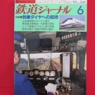Railway Journal' #344 06/1995 Japanese train railroad magazine book