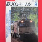 Railway Journal' #358 08/1996 Japanese train railroad magazine book