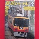 Railway Journal' #359 09/1996 Japanese train railroad magazine book