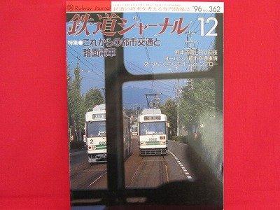 Railway Journal' #362 12/1996 Japanese train railroad magazine book
