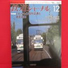 Railway Journal' #362 12/1996 Japanese train railroad magazine book