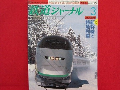 Railway Journal' #485 03/2007 Japanese train railroad magazine book