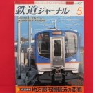 Railway Journal' #487 05/2007 Japanese train railroad magazine book