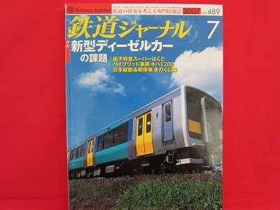 Railway Journal' #489 07/2007 Japanese train railroad magazine book