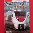Railway Journal' #493 11/2007 Japanese train railroad magazine book