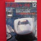 Railway Journal' #374 12/1997 Japanese train railroad magazine book