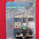 Railway Journal' #378 04/1998 Japanese train railroad magazine book